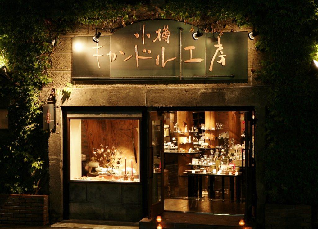 小樽キャンドル工房の店舗写真
